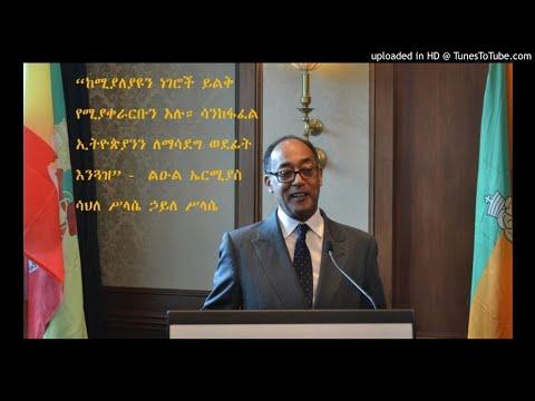 'We Are Ethiopians': Prince Ermias Sahle-Selassie Haile-Selassie - SBS Amharic