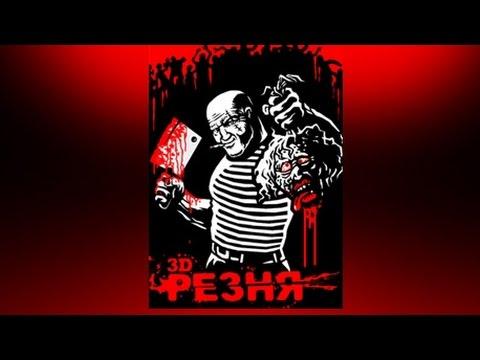 3D Резня: Кровавый психоз - Мобильная игра   Mobigama.ru