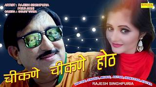 Haryanvi Official Song | चीकणे चीकणे होठ | Rajesh Singhpuriya & Priya Soni | Latest Haryanvi 2018