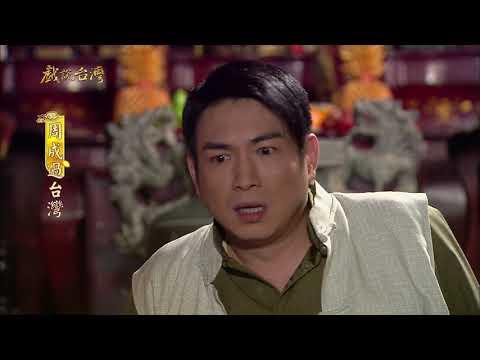 台劇-戲說台灣-周成過台灣-EP 01