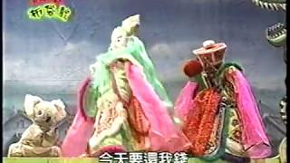 阿忠布袋戲-地下錢莊
