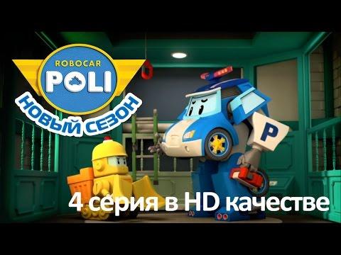 Робокар Поли - Приключения друзей - Мой надоедливый младший брат (мультфильм 4 в Full HD)