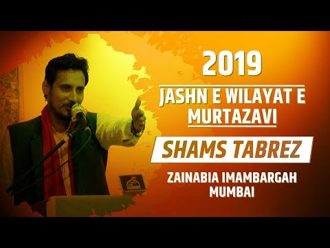 JASHN E WILAYAT E MURTAZAVI | SHAMS TABREZ | ZAINABIA IMAMBADA MUMBAI| 1440 HIJRI 2019