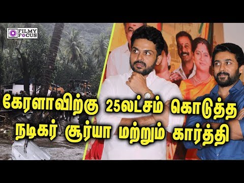 Suriya and Karthi donates for Kerala Floods | Suriya | Karthi | Kerala flood relief