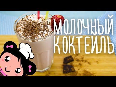 Рецепт Домашний Молочный Коктейль - Готовим с Хоней