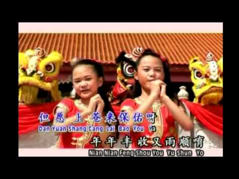 Chinese New Year Song Summer Kids P3 video