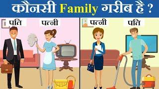 5 Majedar aur Jasoosi Paheliyan in Hindi | Kaunsi Family Gareeeb hai? Queddle