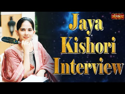 Exclusive Interviews Of jaya Kishoriji On Sanskar Tv Channel | Part 1 video