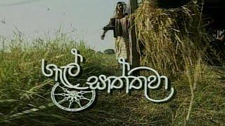 Gal Saththuwa - New Year Teledrama | ITN