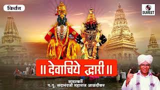 Devachiye Dwari Shri Sadanand Maharaj Alandikar Sumeet Music