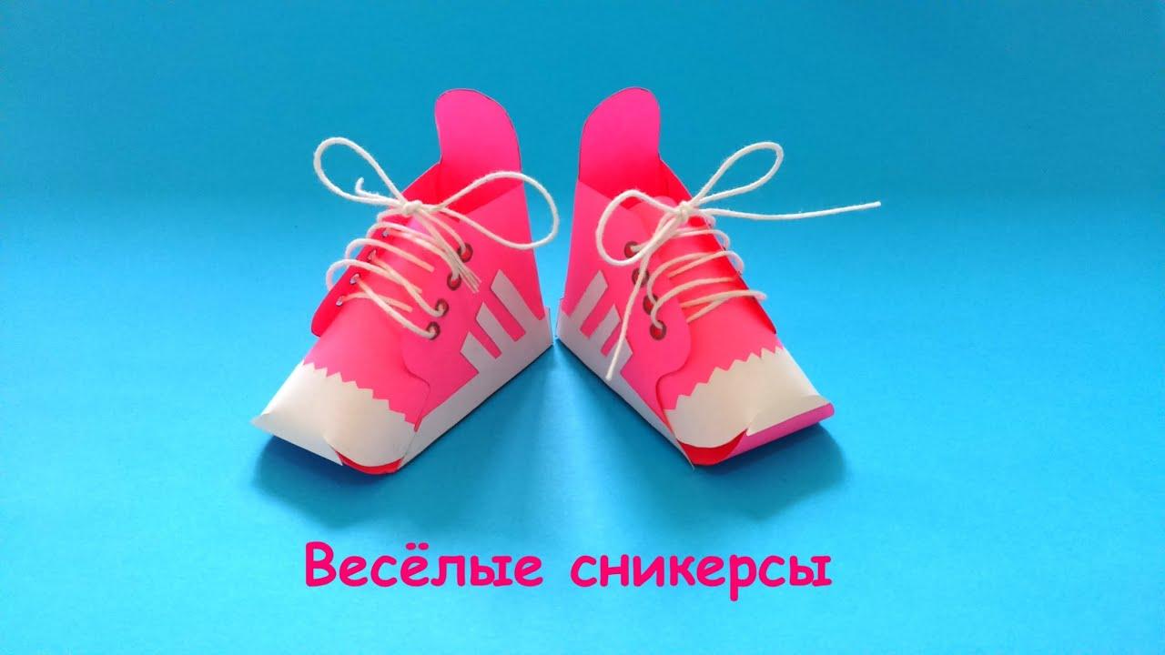 Как своими руками сделать кроссовки