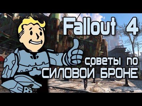 Fallout 4 - Несколько советов о силовой броне