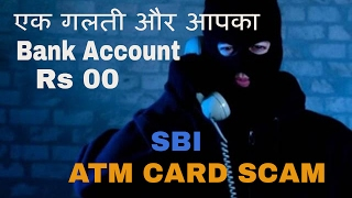 How to protect your ATM/DEBIT card | phone call fraud | tips to protect your ATM card
