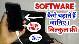 ????????? ???? ?????? ??, ??? ??? How To install Software || With A To Z Full Detail