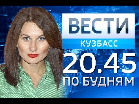 Вести-Кузбасс 20:45 от 15.12.17