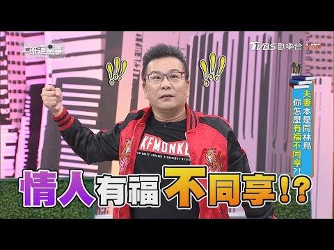 台綜-上班這黨事-20190114 夫妻本是同林鳥 你怎麼有福不同享?!