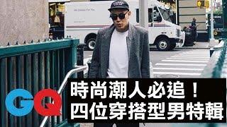亞洲潮男必追特輯!GQ嚴選4位最會穿搭的男人 Eugene Tong、POGGY小木基史、余文樂、Nick Wooster|GQ Fashion