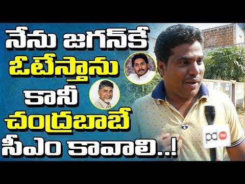 AP Next CM | Pubilc Comments About Ys Jagan | Mangalagiri | Public Talk | PDTV News