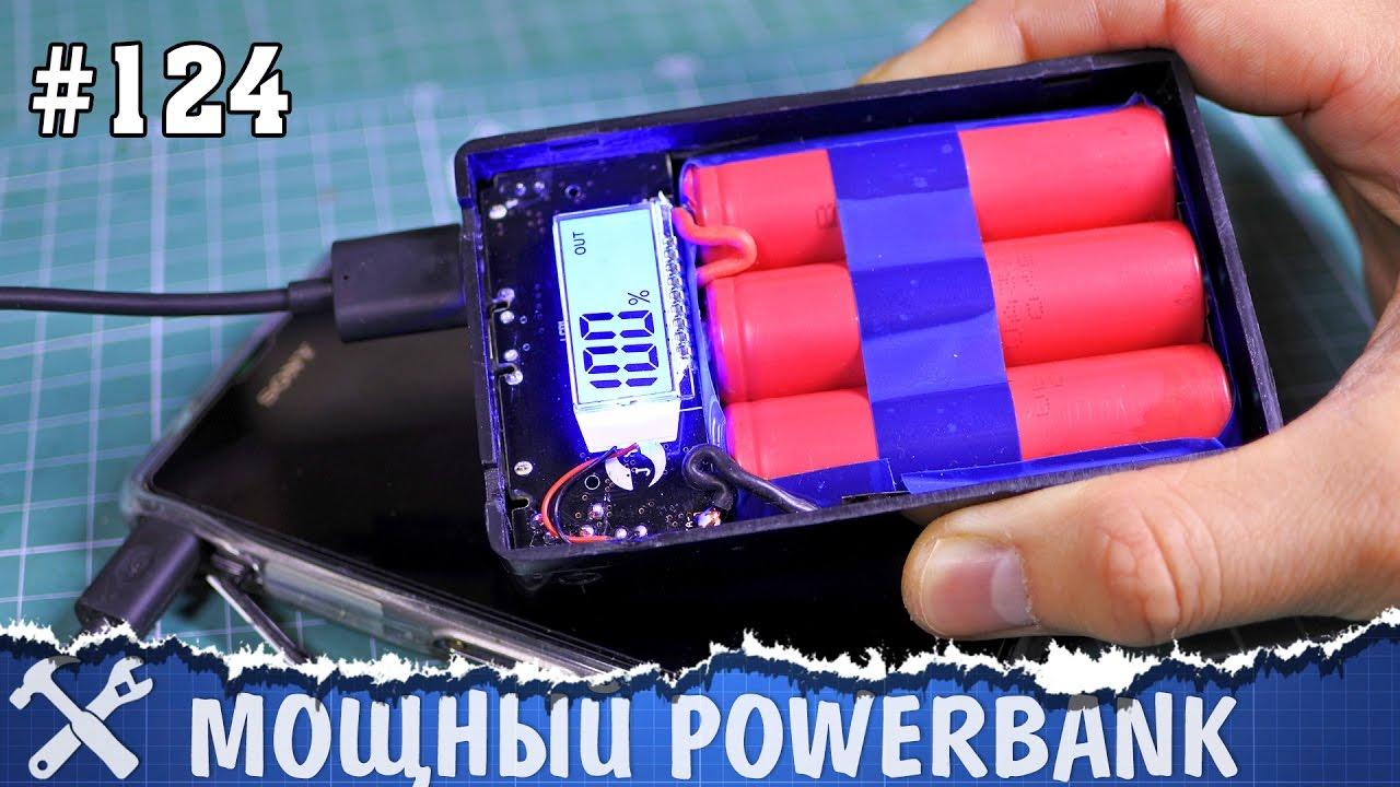 Как сделать повер банк своими руками из батареек 106
