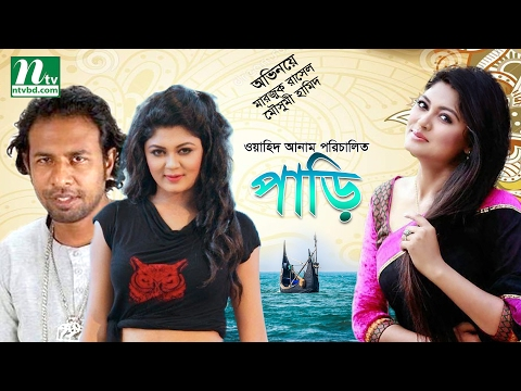 Bangla Natok  Parhi (পাড়ি)  By Marjuk Russel & Moushumi Hamid L Drama & Telefilm