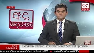 Ada Derana Late Night News Bulletin 10.00 pm - 2018.07.17