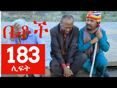 "Betoch Comedy Part 183  ""ሊፍት "" lifete - Latest July 2017"