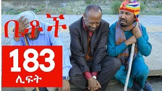 "Ethiopian TV Series - Betoch Comedy Drama ""Lift "" - Part 183"