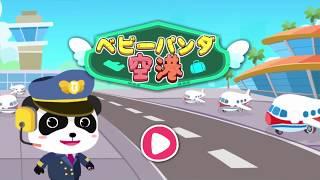 ベビーパンダ空港 | 子ども向け知育アプリ | 赤ちゃんが喜ぶアニメ | 動画 | BabyBus