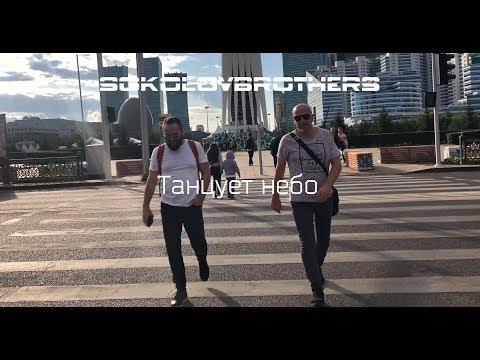 SokolovBrothers - Танцует небо