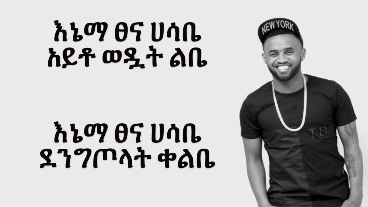 Yared Negu ft Esayas  Fikadu - Aleye አልዬ (Amharic With Lyrics)