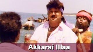 Akkarai Illaa - Prabhu, Anjali, Sanghavi - Kattumarakaran - Tamil Classic Song