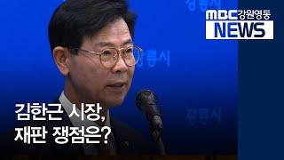 R)김한근 강릉시장, 재판 쟁점은?