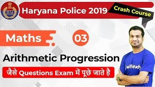12:30 PM - Haryana Police 2019 | Maths by Naman Sir | Arithmetic Progression