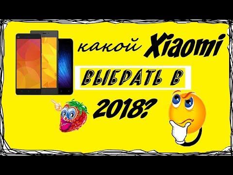 Какой Xiaomi выбрать в середине 2018 года. Разбираемся.