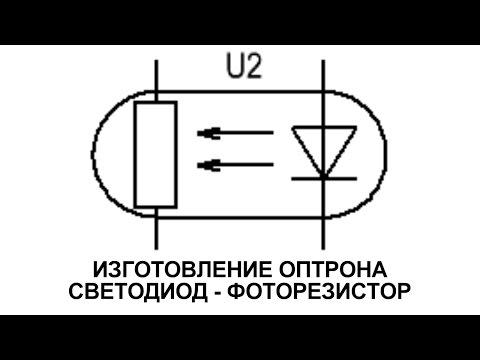 Как сделать оптрон