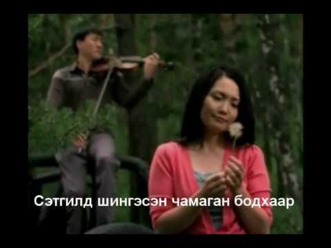 Sharhdasan setgel- Oirad Mongol Duu