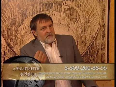 Лабиринты жизни с Александром Литвиным