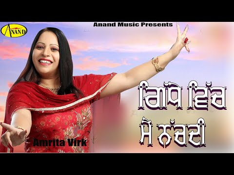 Gidhe Vich Main Nachdi Amrita Virk  Official Video  2012 - Anand...