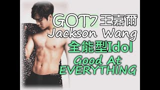 [GOT7]你一定得認識的全能型Idol - 王嘉爾/Jackson Wang is Good At EVERYTHING!#1