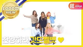 주간아이돌 - (Weeklyidol EP.242) Red Velvet 'Dumb Dumb' 2X faster version