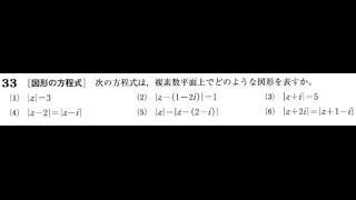 複素数と図形の方程式【高校数学Ⅲ】
