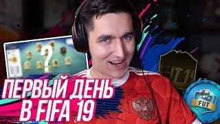ПЕРВЫЙ ДЕНЬ В FIFA 19   МОЙ НОВЫЙ ФОН