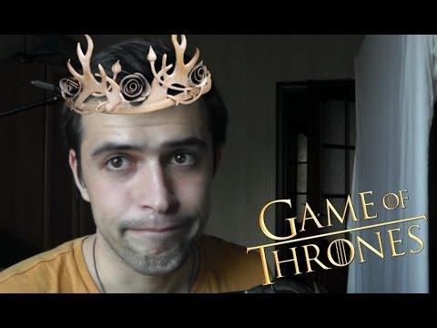Кто ты в Игре престолов? (проходим тест)
