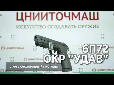 9-мм самозарядный пистолет 6П72 ОКР «Удав»