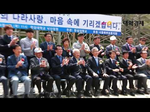 한성대, 호국보훈의 달 맞아 &#03...
