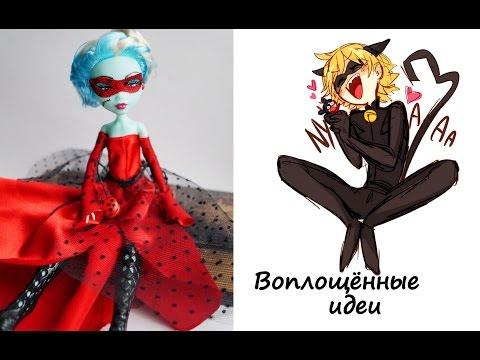 Как сшить куклы леди баг