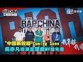【我覺得可以】中國新說唱Coming Soon 吳亦凡導演主題曲MV搶先看