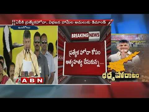 CM Chandrababu Naidu Speech At Ongole Dharma Porata Deeksha | ABN Telugu