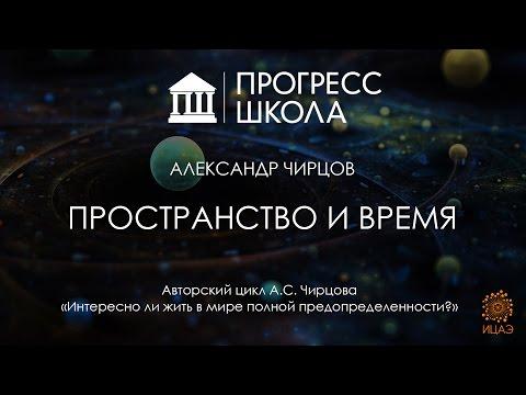 Александр Чирцов — Пространство и время