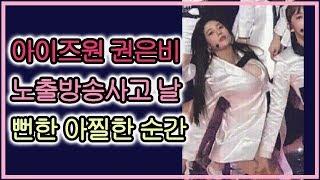 아이즈원 권은비, 노출방송사고 날 뻔한 아찔한 순간 외 재밌는 영상들